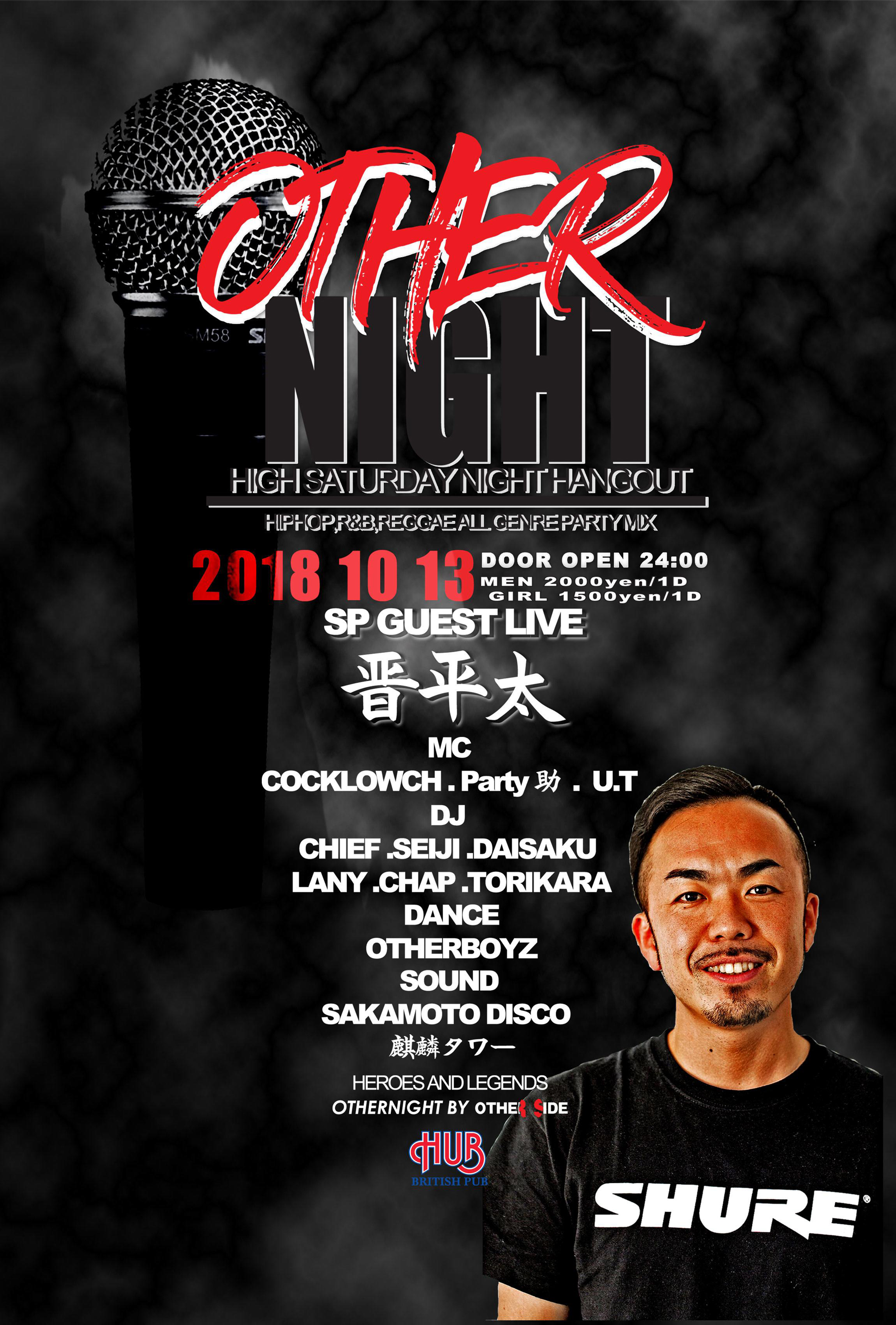 othernight20171014